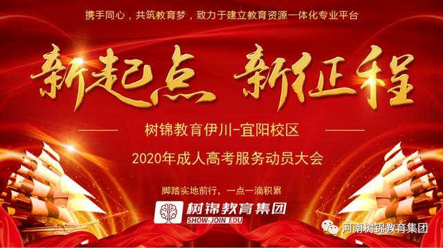 树锦教育集团伊川-宜阳校区召开2020年成人高考服务动员大会
